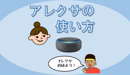 【Amazon Alexa】アレクサを使おう!|アレクサができること