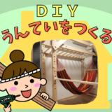 【DIY】室内うんていを自作(鉄棒とのぼり棒も!)大人もOK!