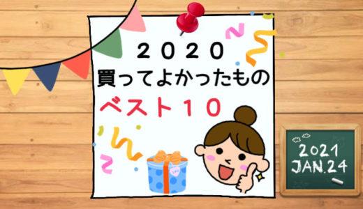 【主婦が選ぶ】2020年買ってよかったものBEST10