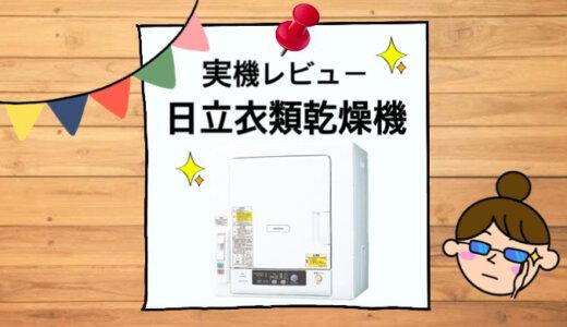 【実機レビュー】1日60円で生活が激変!買って良かった家電№1 日立 衣類乾燥機 DE-N60WV