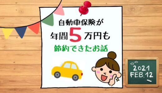 自動車保険が年間5万円も節約できたお話【車両保険の必要性】