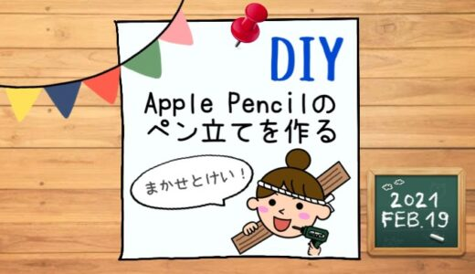 【DIY】Apple Pencilのペン立てを作る【木工】