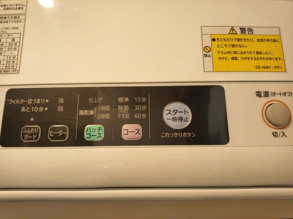 日立 衣類乾燥機の設置状況 DIYによる設置 設置棚を加工 実機レビュー メリット デメリット 電気代 衣類乾燥機 服のしわ 衣類乾燥機のフィルター掃除 タオルふわふわ
