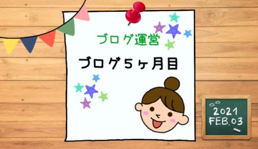 【ブログ運営】ブログ5ヵ月目