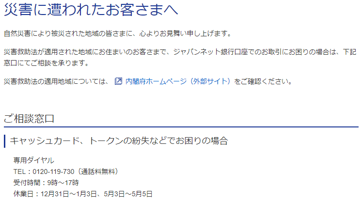 ネット銀行 キャッシュレス 災害に弱い 楽天銀行 住信SBIネット銀行 paypay銀行