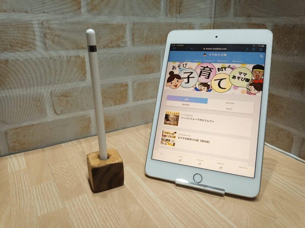 【主婦が選ぶ】2020年買ってよかったものBEST10 iPad Apple Pencil