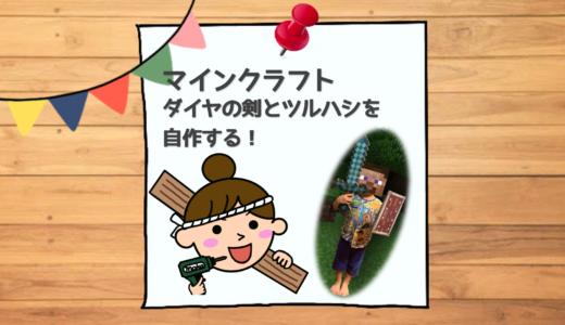 【おもちゃDIY】マイクラのダイヤの剣とツルハシを段ボール工作でクラフト【ダウンロード用デザインデータあり】