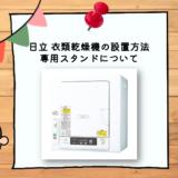 【設置方法】日立 衣類乾燥機|DE-N60WV |N50WV|N40WV【専用スタンド】