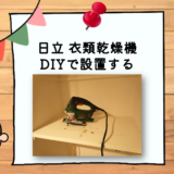 【DIY】日立 衣類乾燥機の設置方法|DE-N60WV|既存の棚に設置