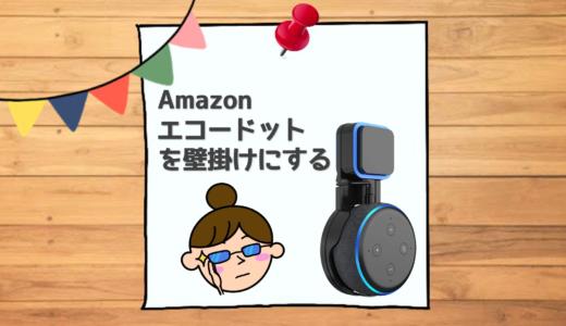 【Amazon Alexa】Echo Dot (エコードット)第3世代のおすすめの取り付け方法