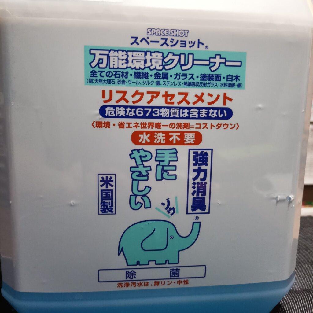 ゾウさんのマークの洗剤 ゾウの洗剤 オーブテック スペースショット