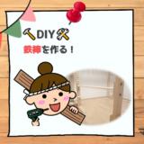 【DIY】室内用の「鉄棒」をつくる|イレクターパイプ鉄棒