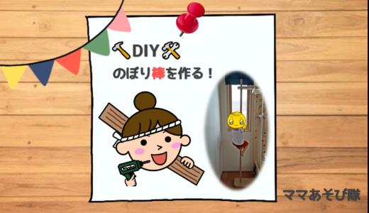 【DIY】室内用の「登り棒」をつくる|自作木工登り棒