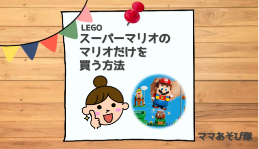 【レゴマリオ】マリオだけを買う方法