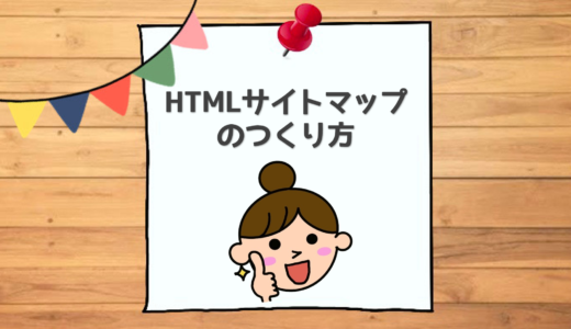 5分でできるHTMLサイトマップのつくり方  PS Auto Sitemap