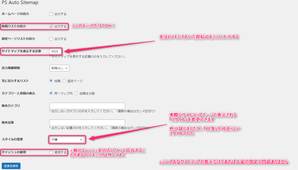 HTMLサイトマップの作り方 サイトマップ作成方法 プラグイン PS Auto Sitemap