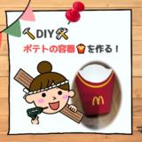 マクドナルドのポテトの容器を作る(型紙デザインあり)【おもちゃDIY】