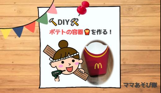 マクドナルドのポテトの容器を工作する(型紙デザインあり)【ペーパークラフト】