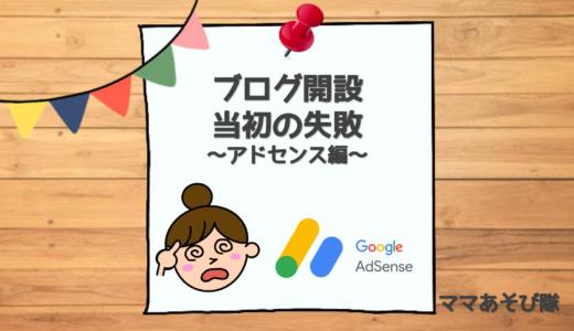 ブログ開設当初の失敗~Googleアドセンス編~