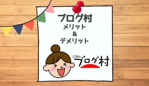 【ブログ村】メリット&デメリット