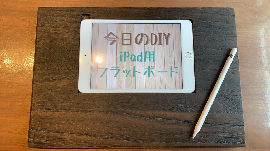 木工DIYで作ったiPadmini5用フラットボード