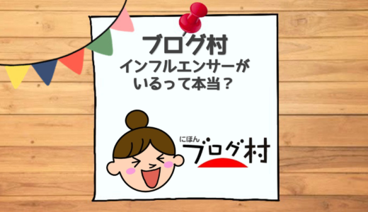 【ブログ村】ブログ村のインフルエンサー