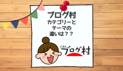 【ブログ村】カテゴリーとテーマの違いは??