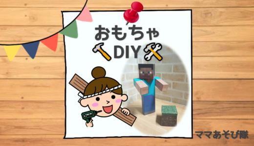 【工作】マイクラペーパークラフトを自作!|スティーブ編