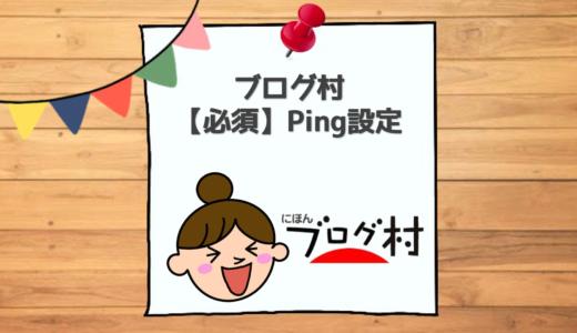 【ブログ村】Pingの設定方法