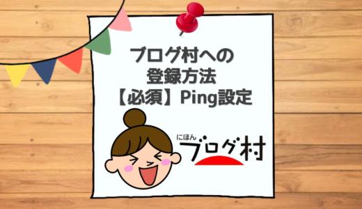 【ブログ村】ブログ村への登録方法|Pingは同時設定必須