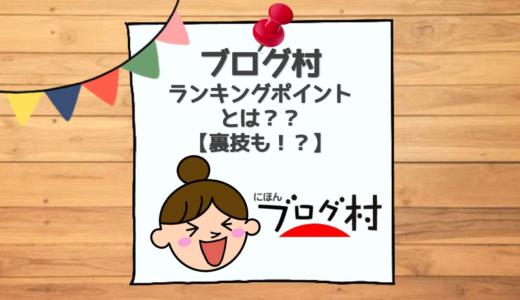 【ブログ村】ポイントランキングとは⁇|ポイントUPの裏技も!!