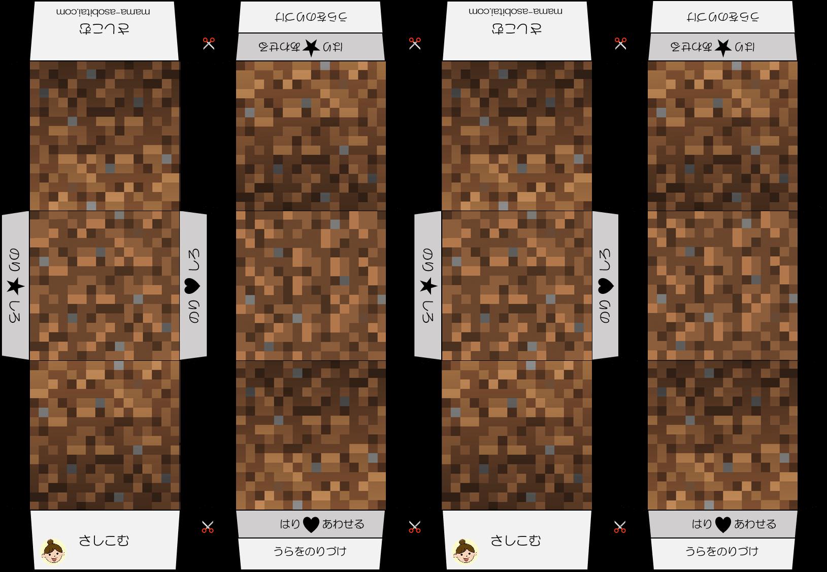 ペーパークラフト 工作 マイクラ 土 Dirt