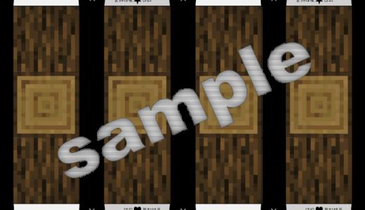 【ペーパークラフト工作】マイクラ|樫の丸太|樫(オーク)の丸太|Oak Log