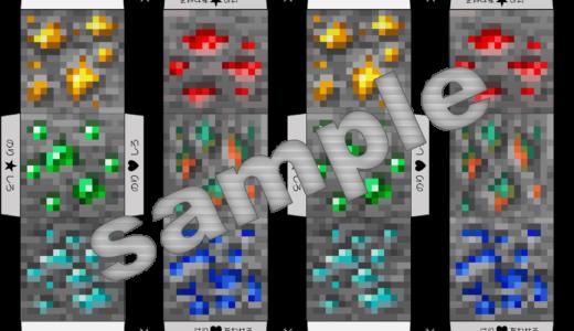 【ペーパークラフト工作】マイクラ 鉱石6種 Six Ore