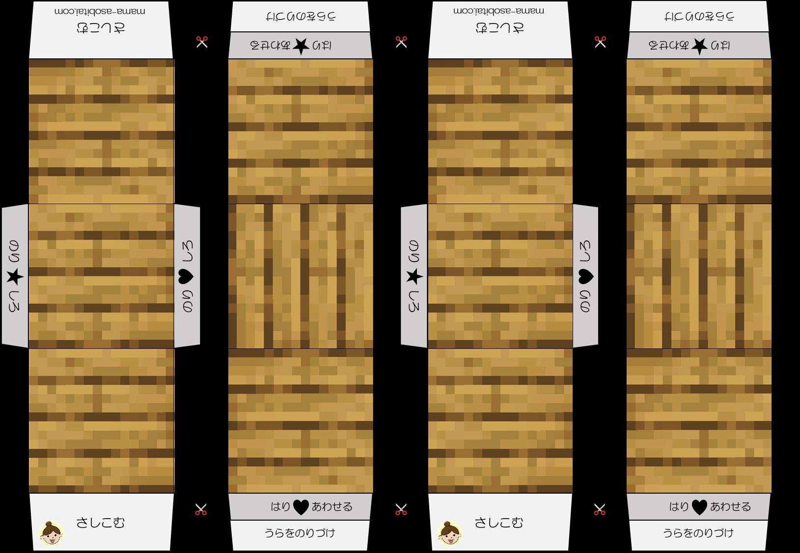 ペーパークラフト 工作 マイクラ 樫(オーク)の木材 Oak Planks