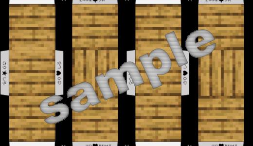 【ペーパークラフト工作】マイクラ|樫(オーク)の木材|Oak Planks