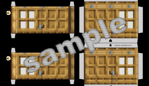 【ペーパークラフト工作】マイクラ|樫の木のドア|Oak Door