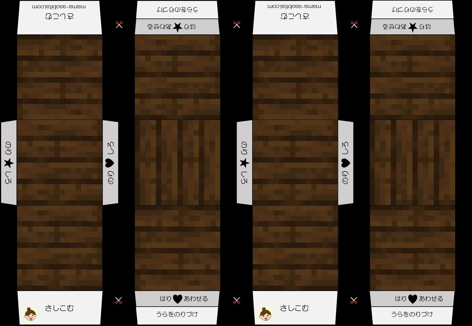 ペーパークラフト 工作 マイクラ 黒樫(ダークオーク)の木材 Dark Oak Planks