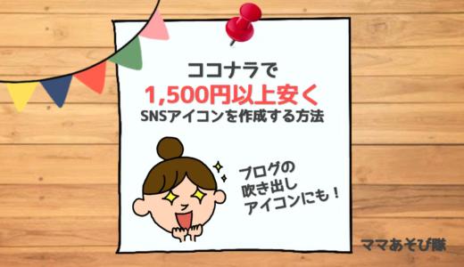 【ブログ初心者必見】ココナラで1,500円以上安くSNSアイコンを依頼する方法