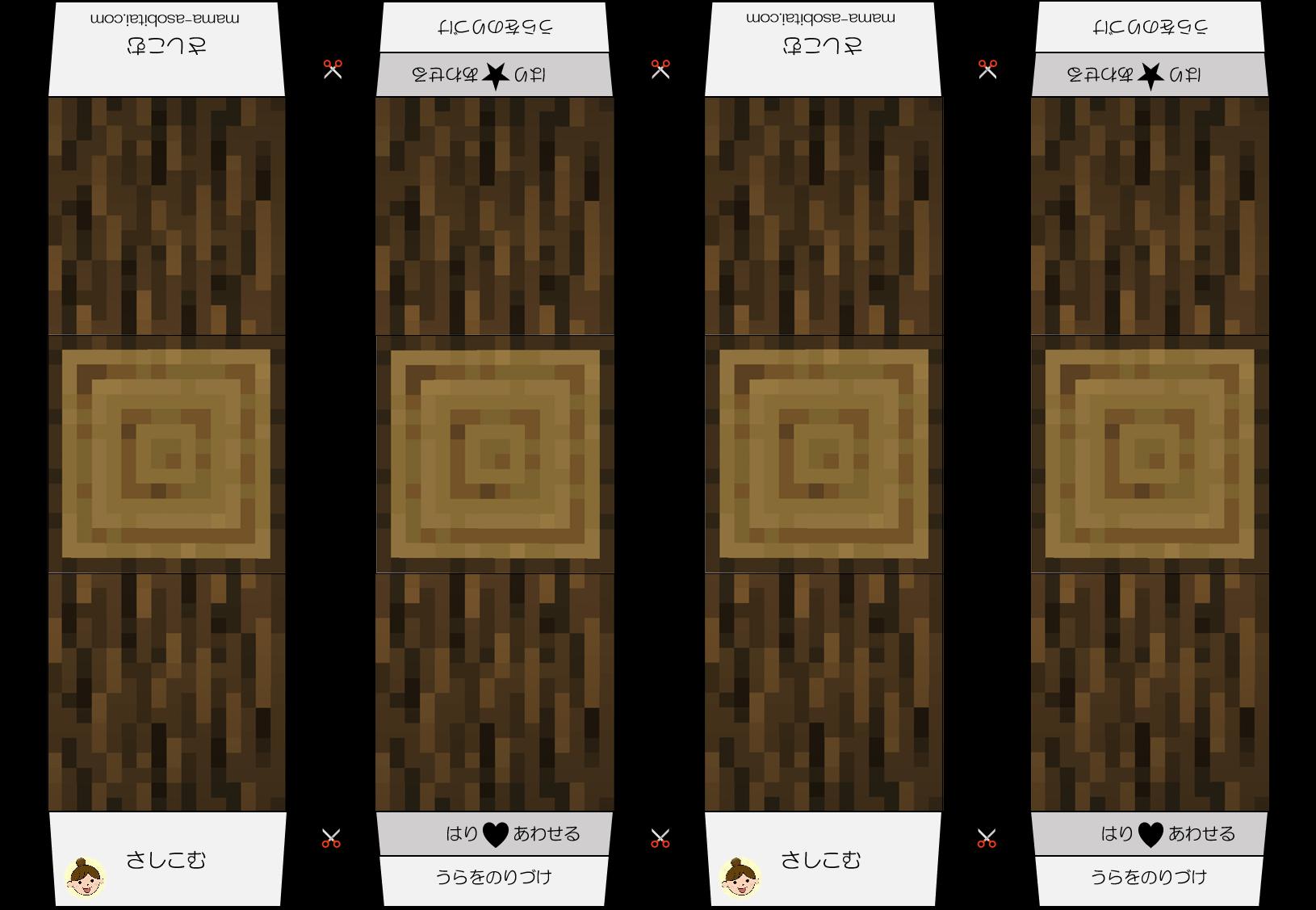 ペーパークラフト 工作 マイクラ 樫の丸太 Oak Log