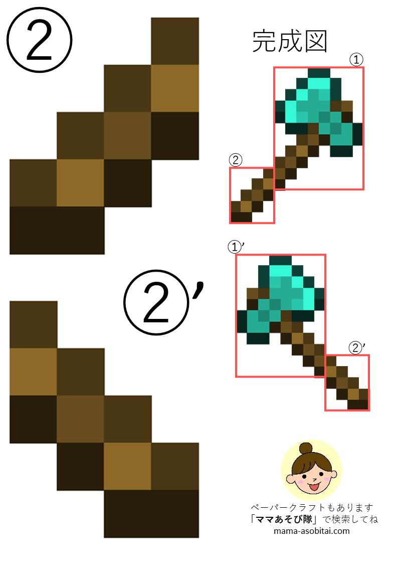 マイクラ ダイヤモンドの斧 工作