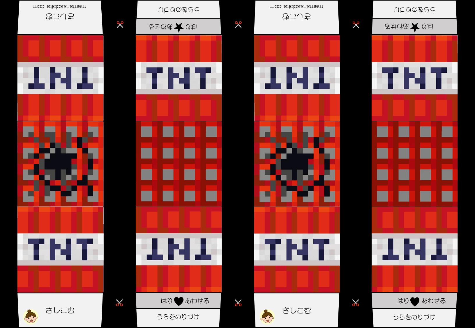 ペーパークラフト マイクラ マインクラフト TNT