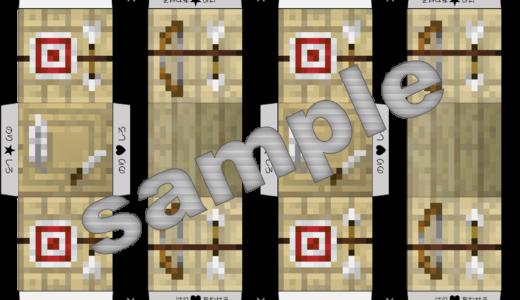 【ペーパークラフト工作】マイクラ|矢細工台|Fletching Table
