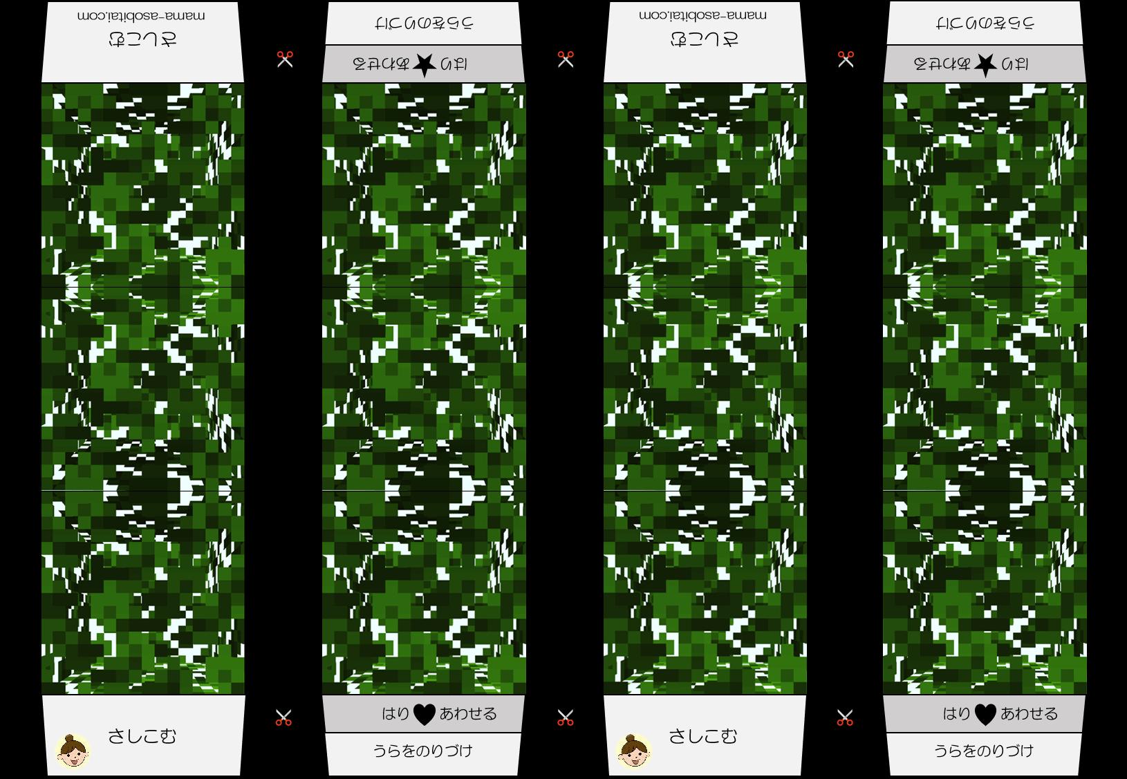 ペーパークラフト 工作 マイクラ 樫(オーク)の葉 Oak Leaves