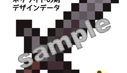 【工作】マイクラ「ネザライトの剣」|Netherite Sword