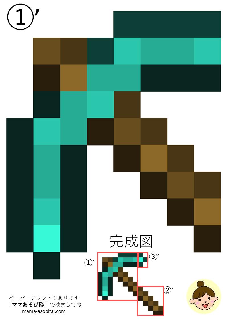 マイクラ ダイヤモンドのツルハシ 工作