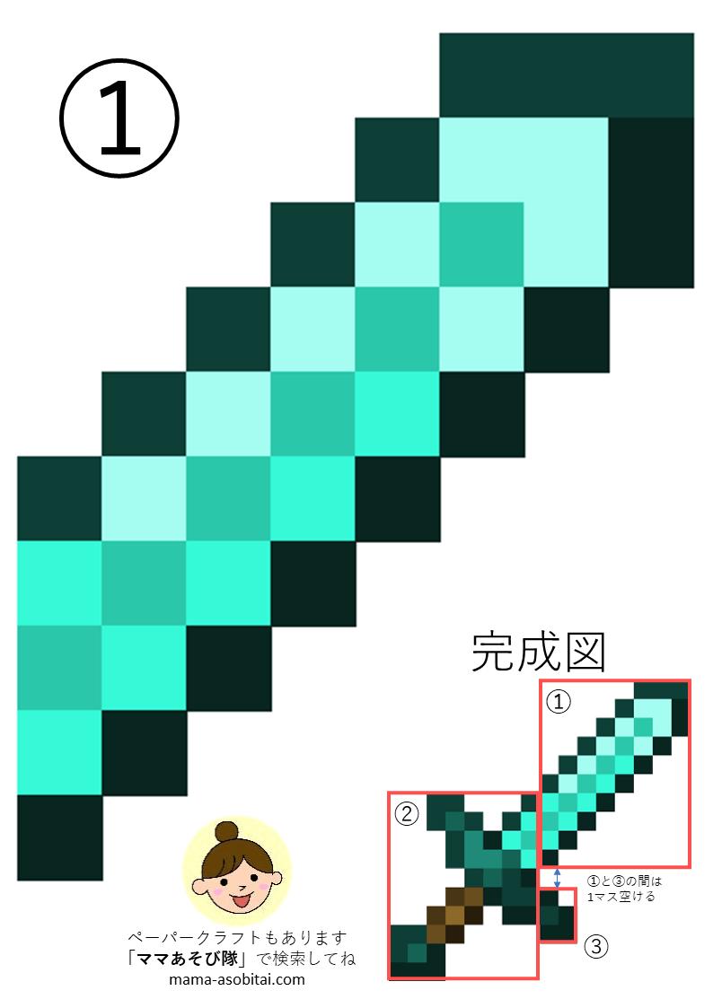 マイクラ ダイヤモンドの剣 工作