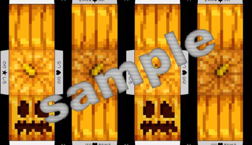 【ペーパークラフト工作】マイクラ|飾りカボチャ|Carved pumpkin