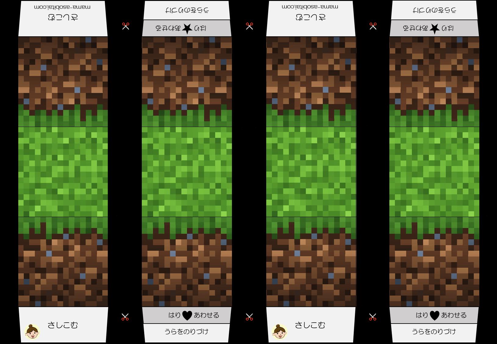 ペーパークラフト 工作 マイクラ 草ブロック Grass Block