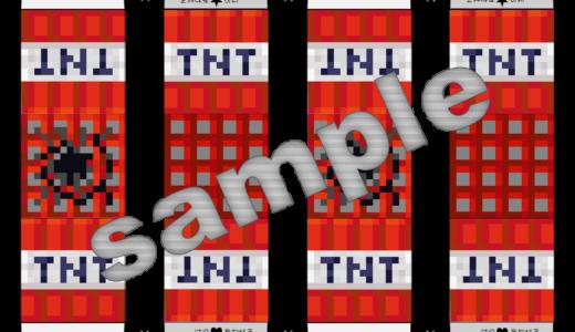 【ペーパークラフト工作】マイクラ|TNT